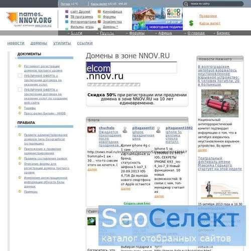 Официальный сайт ООО ЭлКом - http://elcom.nnov.ru/