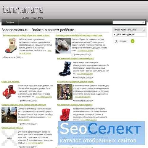Банана-мама - гипермаркеты детских товаров - http://www.bananamama.ru/