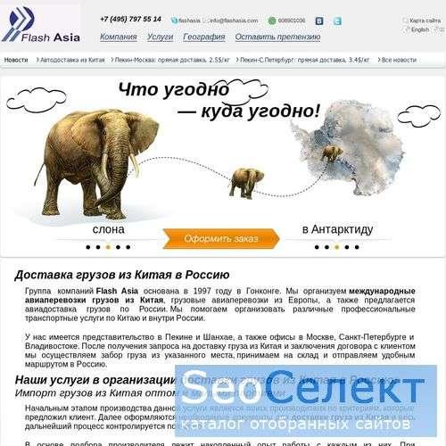 www.flashasia.ru - доставка грузов по всему миру - http://www.flashasia.ru/