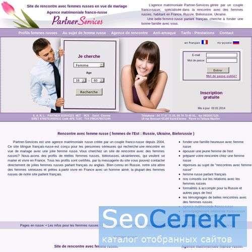 Международное брачное агентство во Франции - http://www.partner-services.com/