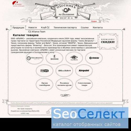АЛЬЯНС.ОХОТНИК НА БОЛЬШОМ - http://www.bighunter.ru/