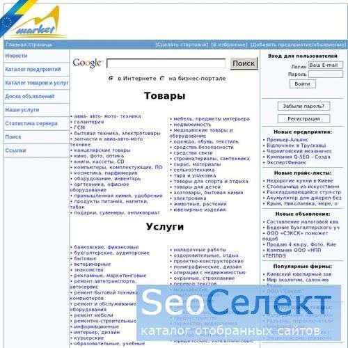 Сервер продвижения товаров  и услуг - http://market.com.ua/