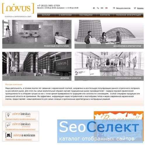Компания NOVUS - http://novusceramics.ru/