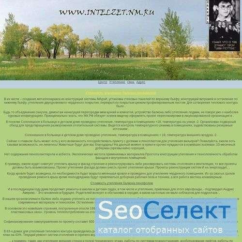 Прогнозы спортивных событий - http://www.intelzet.nm.ru/