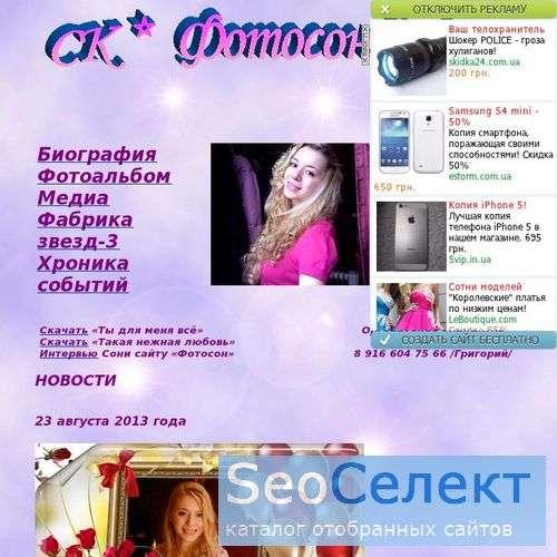 Соня Кузьмина – Фотосон - http://www.fotoson.narod.ru/