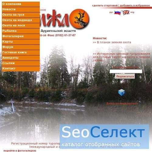 Охота и рыбалка в Архангельской области - http://www.kimzha.ru/