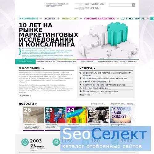 Research.Techart - маркетинговые исследования - http://www.research-techart.ru/