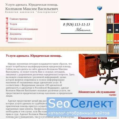 MaxUrServis-квалифицированная помощь - http://www.maxurservis.ru/