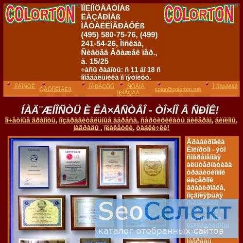 Корпоративные награды и подарки, дипломы, грамоты. - http://www.colorton.net/