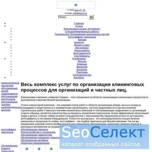 Уборка квартир, офисов, территорий, мойка окон, хи - http://www.aircs.ru/