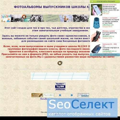 Фотоалбьбомы выпускников школы №1243 (60) г. Москв - http://graduates1243.narod.ru/