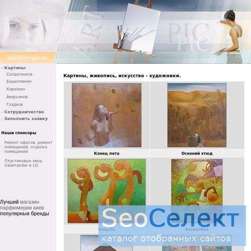 Картины. живопись, искусство, художники, натюрморт - http://www.art-pic.ru/