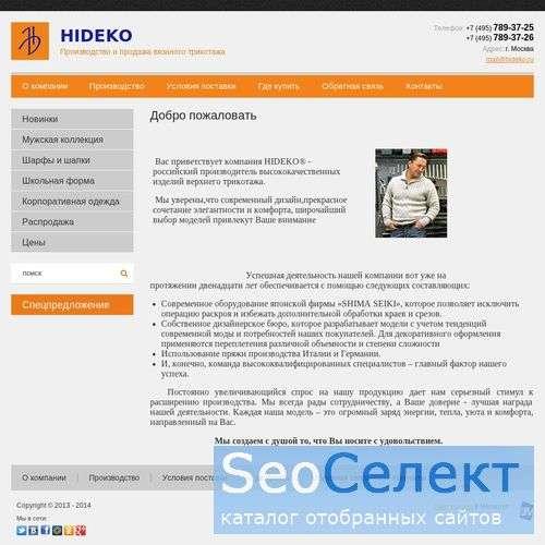 Мужские джемперы, мужские свитера, новости моды, м - http://www.hideko.ru/
