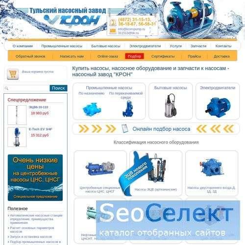 Тульский насосный завод-компания «КРОН» – производ - http://www.kron-pump.ru/