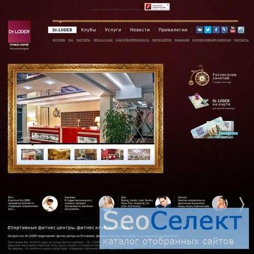 Dr.Loder - элитные фитнесс-клубы Москвы - http://www.loder.ru/