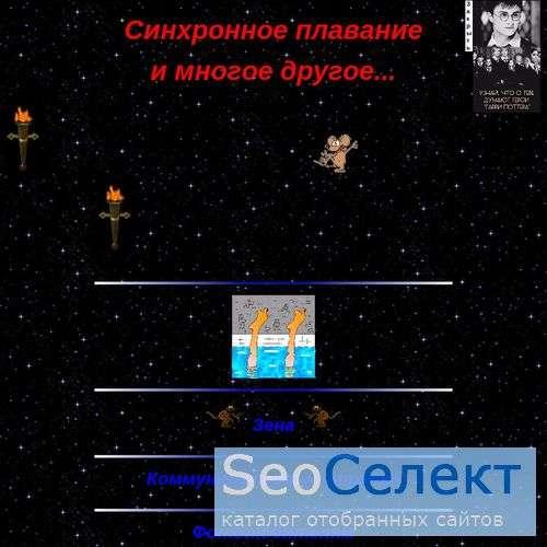 Синхронное плавание - http://jenny2004.newmail.ru/
