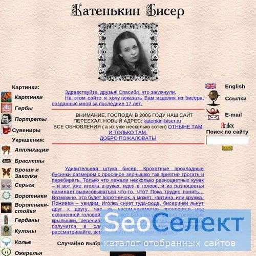 Катенькин Бисер - http://katenkin-biser.nm.ru/