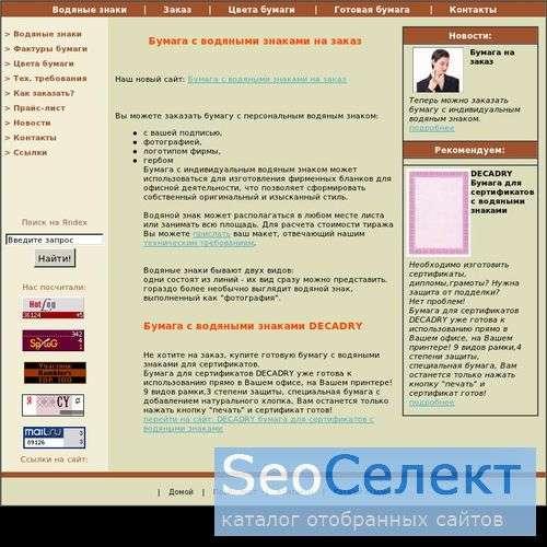 Бумага с водяными знаками на заказ - http://watermarks.servis-da.ru/