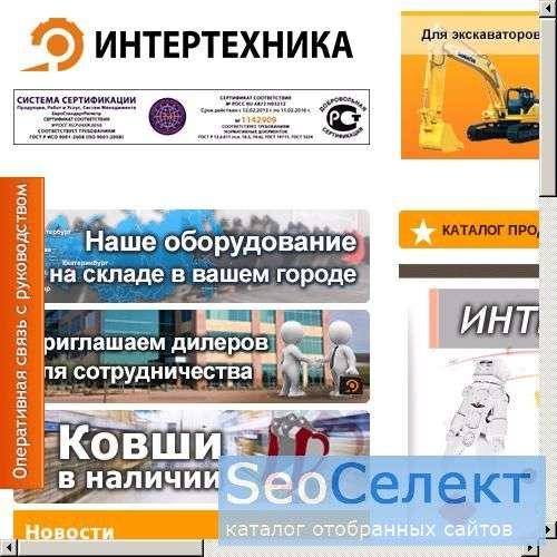 "Компания ""Интертехника"" - http://www.intertexnika.ru/"