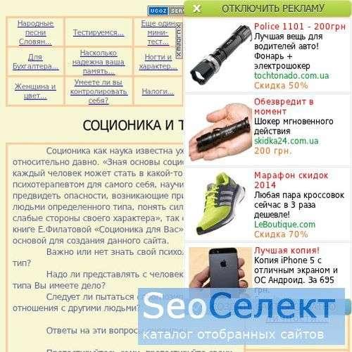 Соционика - тест и описания. - http://sociotest.narod.ru/
