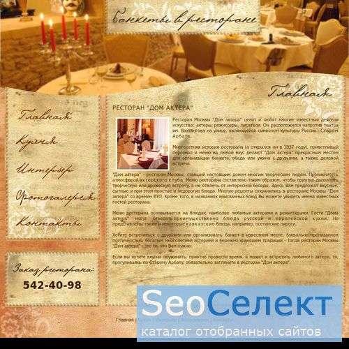 лучшие рестораны Москвы на новогодние праздники - http://www.restoran-centre.ru/