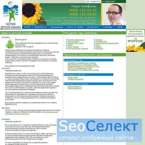 Детская Клиника - http://childclinic.ru/