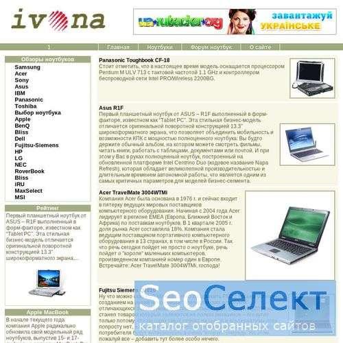 Ноутбуки Тошиба, советы по выбору. - http://ivona.ru/