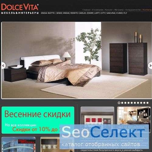Dolce Vita - мебель и интерьеры - http://dolce-vita.ru/