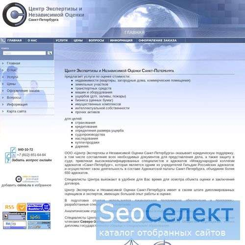 Центр Экспертизы и Независимой Оценки Санкт-Петерб - http://ceino.ru/