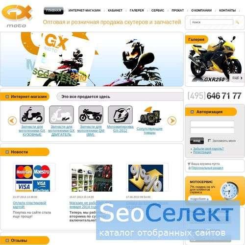 GX-Moto - скутеры производства КНР - http://www.gx-moto.ru/
