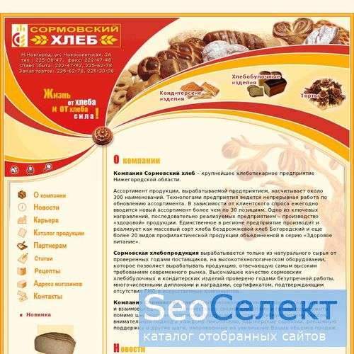 Сормовский Хлеб - http://www.sormovo-hleb.ru/