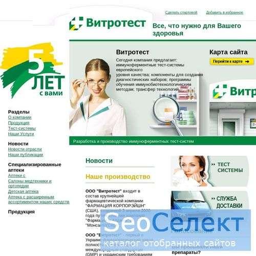 Витротест - http://www.vitrotest.com.ua/