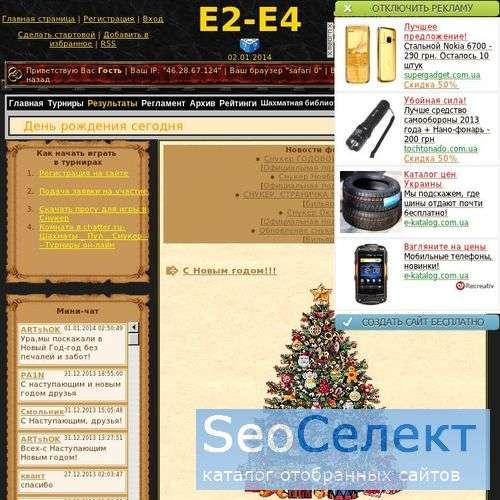 Шахматный клуб - http://e2-e4.ucoz.ru/