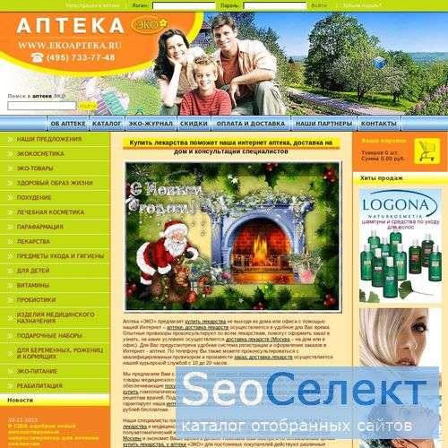 Аптека, интернет-аптека ЭКО - http://www.ekoapteka.ru/