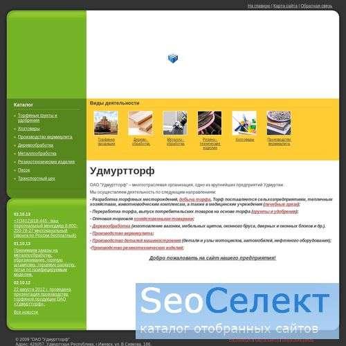 Удмуртторф - добыча, переработка и продажа торфа - http://www.udmtorf.ru/