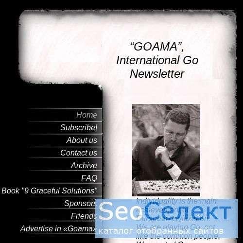 Журнал по игре Го - http://gogame.info/