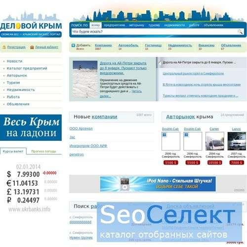 Деловой Крым - http://www.crimean.biz/