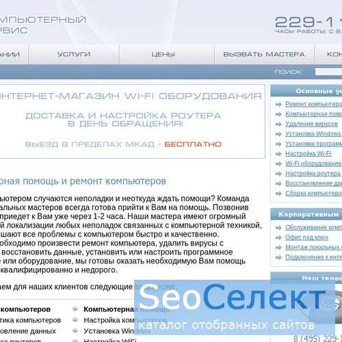 Компьютерный сервис - http://www.pchelping.ru/