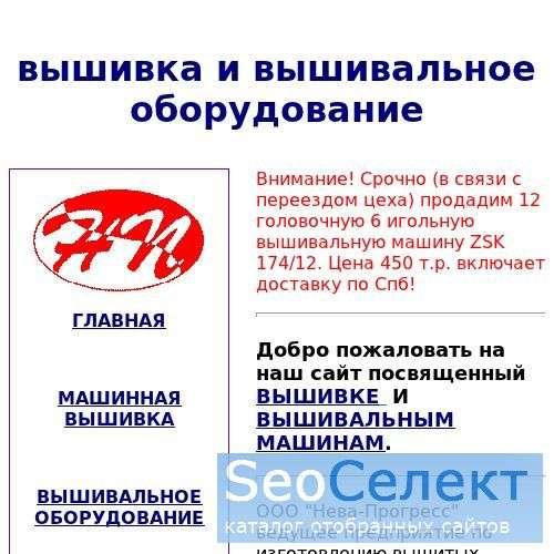 ЗАО Нева-Прогресс - вышивальные автоматы - http://www.neva-progress.ru/