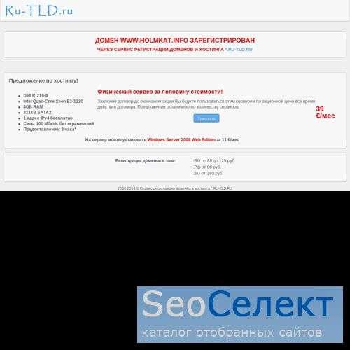 Каталог Холмского района - http://www.holmkat.info/