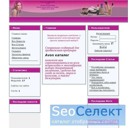 AVON4YOU.RU Интернет-магазин косметики AVON - http://www.avon4you.ru/
