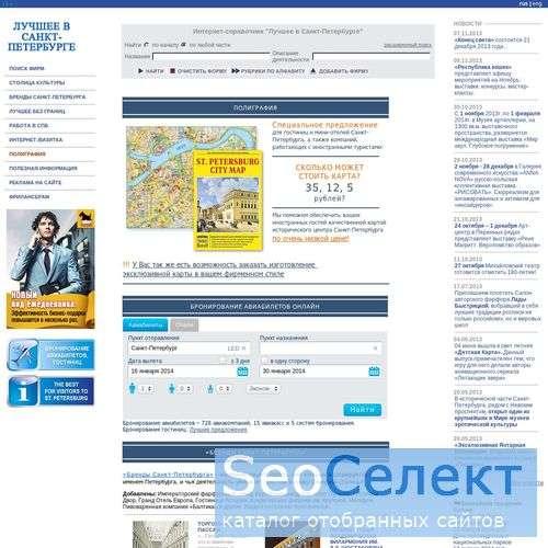 Лучшее в Санкт-Петербурге, интернет-справочник - http://bestspb.ru/