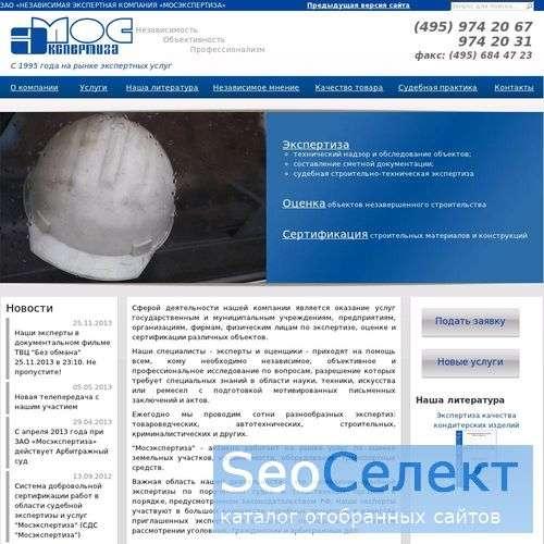 Мосэкспертиза - http://www.mosexpertiza.ru/