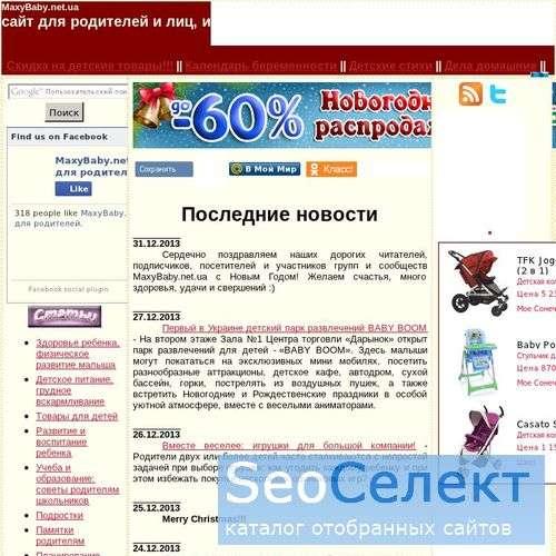 MaxyBaby - родительский сайт - http://maxybaby.net.ua/