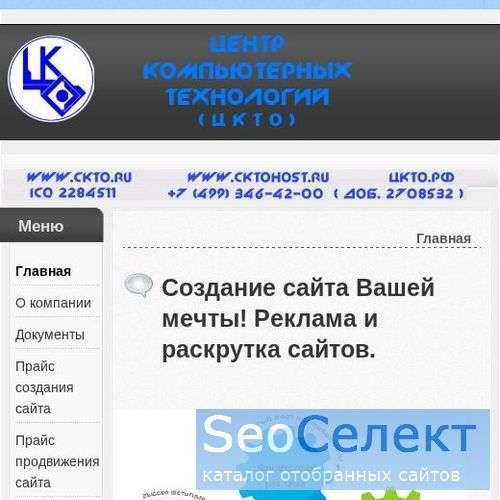 Центр компьютерных технологий и обучения - http://www.ckto.ru/