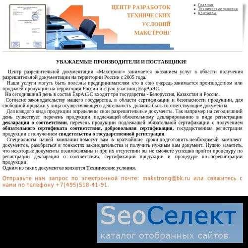 Центр сертификации Макстронг - http://www.makstrong.ru/