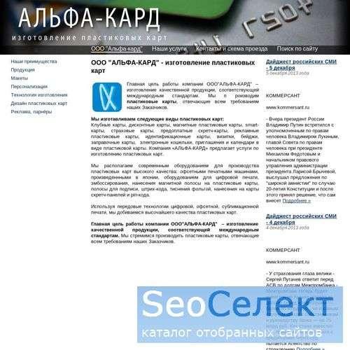 Консалтинговая компания Alfa BС - http://www.alfa-bc.ru/