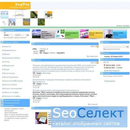 Информационно-развлекательный портал YugDay - http://www.yugday.ru/