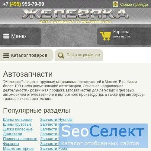 Автозапчасти на МКАД - http://www.konsulavto.ru/