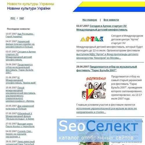 Особенности развития украинской культуры - http://www.allculture.com.ua/